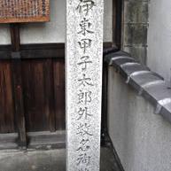 伊東甲子太郎外数名殉難の碑