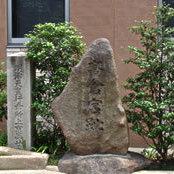 高倉宮跡の石碑