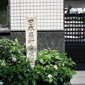 日本最初盲唖院開学地