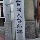 富岡鉄斎邸跡