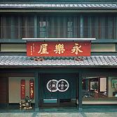 永楽屋 室町店