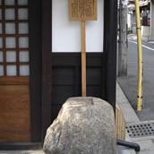不思議な礎石