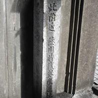徳川時代金座遺址