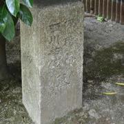 西川祐信の墓碑