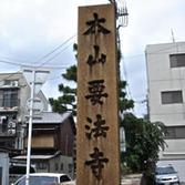 本山要法寺