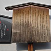 茶屋四郎次郎邸跡
