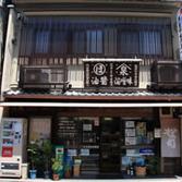 泉屋市古商店
