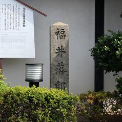 福井藩邸跡