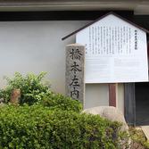 橋本左内寓居跡