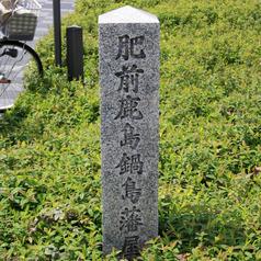 肥前鹿島鍋島藩屋敷跡
