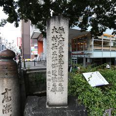 三条小橋の石碑